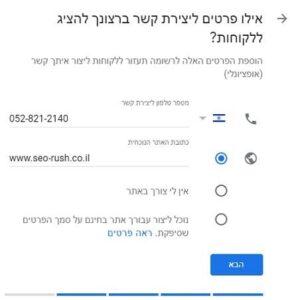 "Google my business – GMB – הכירו את שירות ""העסק שלי"" בגוגל"