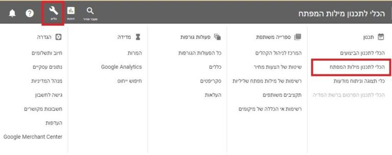 מדריך שימוש ב Keyword planner (מתכנן מילות המפתח) של גוגל Ads