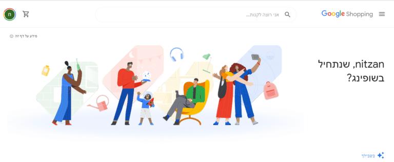 גוגל שופינג אורגני